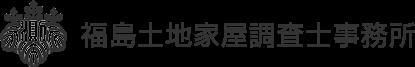 福島土地測量事務所